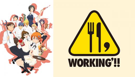 『WORKING'!!』はHulu・U-NEXT・dアニメストアのどこで動画配信してる?