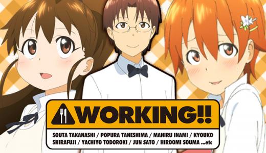 『WORKING!!』はHulu・U-NEXT・dアニメストアのどこで動画配信してる?
