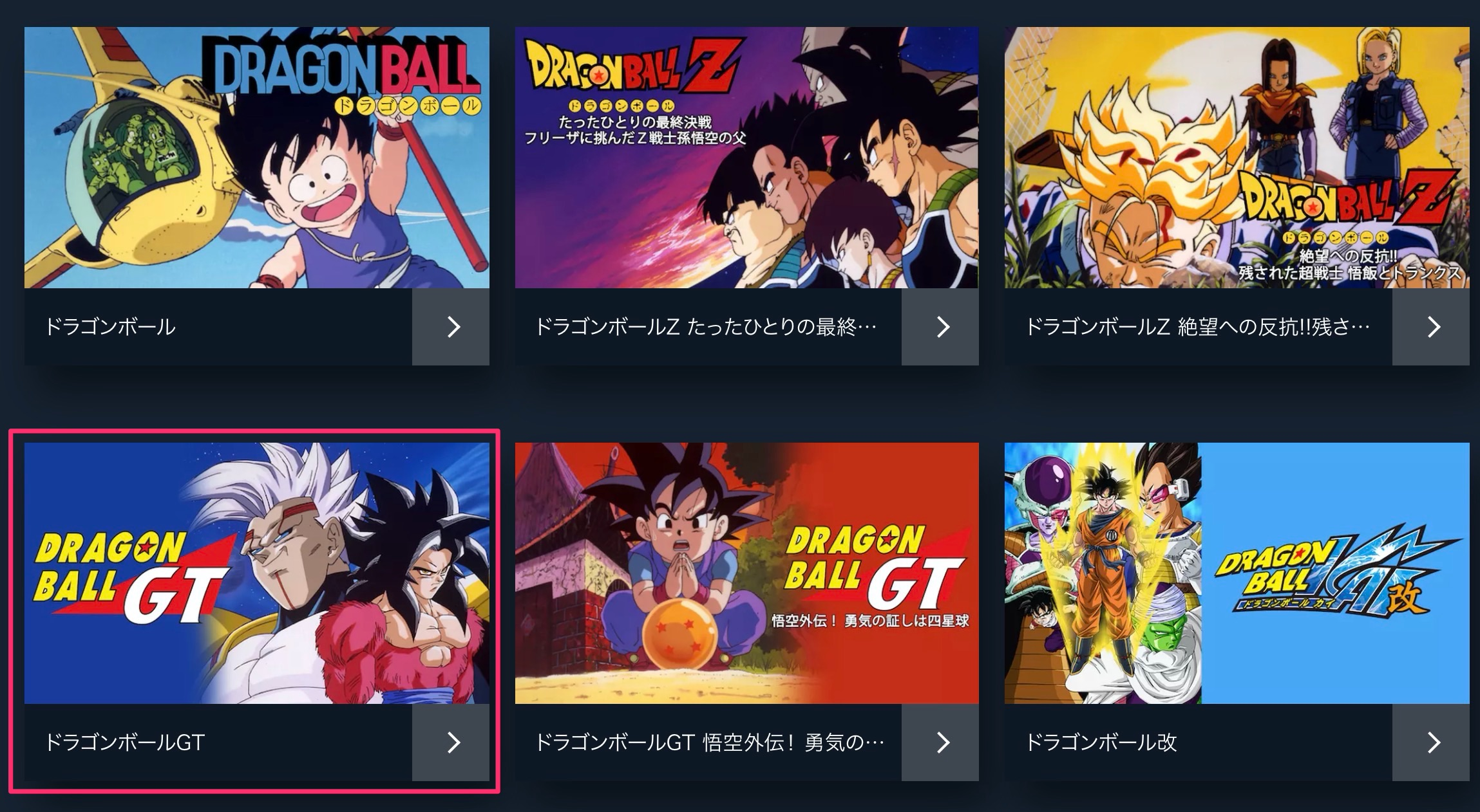 U-NEXTでアニメ『ドラゴンボールGT』は動画配信をしている?