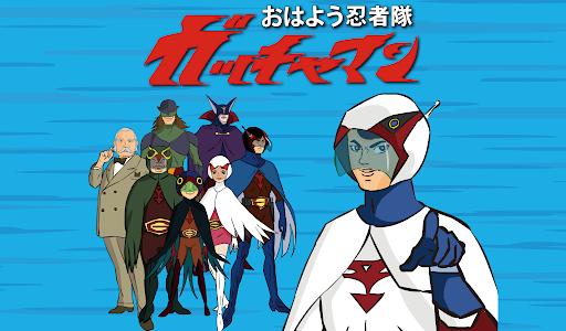 『おはよう忍者隊ガッチャマン』はHulu・U-NEXT・dアニメストアのどこで動画配信してる?