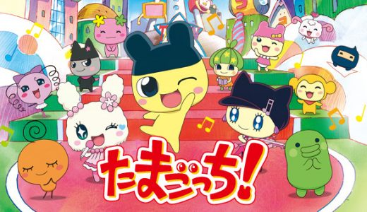 『たまごっち! 〜ハッピーハーモニー編〜』はHulu・U-NEXT・dアニメストアのどこで動画配信してる?