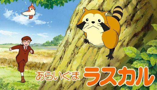 『【世界名作劇場】あらいぐまラスカル』はHulu・U-NEXT・dアニメストアのどこで動画配信してる?