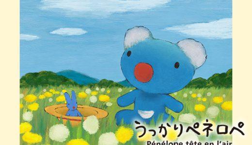 『うっかりペネロペ』はHulu・U-NEXT・dアニメストアのどこで動画配信してる?
