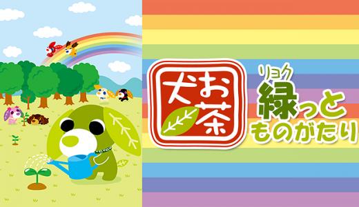『お茶犬~緑っとものがたり~』はHulu・U-NEXT・dアニメストアのどこで動画配信してる?