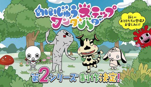 『かいじゅうステップ ワンダバダ』はHulu・U-NEXT・dアニメストアのどこで動画配信してる?