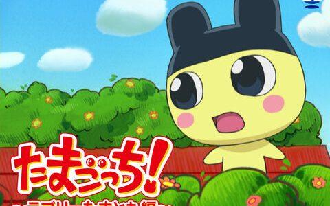 『たまごっち! 〜ラブリーたまとも編〜』はHulu・U-NEXT・dアニメストアのどこで動画配信してる?