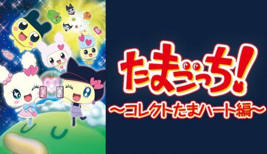 『たまごっち! 〜コレクトたまハート編〜』はHulu・U-NEXT・dアニメストアのどこで動画配信してる?