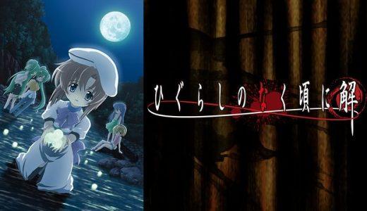 『ひぐらしのなく頃に解』はHulu・U-NEXT・dアニメストアのどこで動画配信してる?