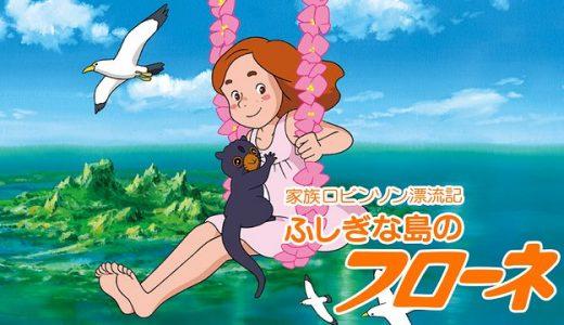 『【世界名作劇場】ふしぎな島のフローネ』はHulu・U-NEXT・dアニメストアのどこで動画配信してる?