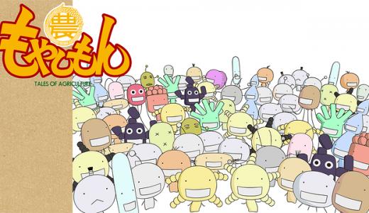 『もやしもん』はHulu・U-NEXT・dアニメストアのどこで動画配信してる?