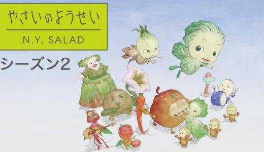 『やさいのようせい N.Y.SALAD 2ndシリーズ』はHulu・U-NEXT・dアニメストアのどこで動画配信してる?