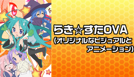 『らき☆すたOVA』はHulu・U-NEXT・dアニメストアのどこで動画配信してる?