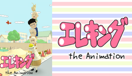 『エレキング the Animation』はHulu・U-NEXT・dアニメストアのどこで動画配信してる?