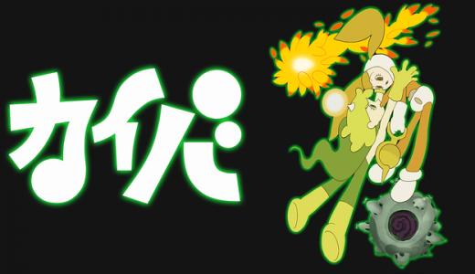『カイバ』はHulu・U-NEXT・dアニメストアのどこで動画配信してる?