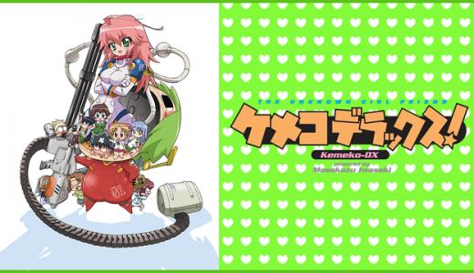 『ケメコデラックス!』はHulu・U-NEXT・dアニメストアのどこで動画配信してる?