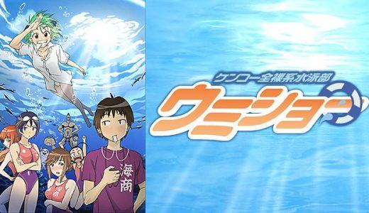 『ケンコー全裸系水泳部 ウミショー』はHulu・U-NEXT・dアニメストアのどこで動画配信してる?