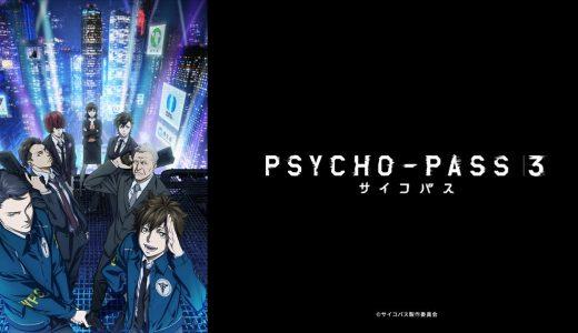 『PSYCHO-PASS サイコパス 3』はHulu・U-NEXT・dアニメストアのどこで動画配信してる?