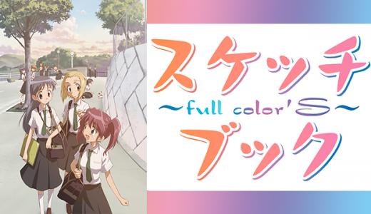 『スケッチブック~full color's~』はHulu・U-NEXT・dアニメストアのどこで動画配信してる?