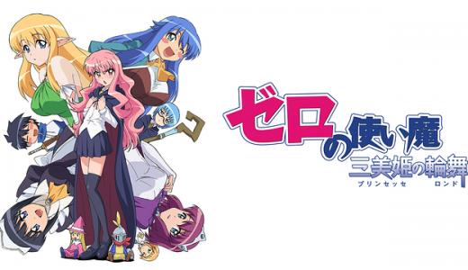 『ゼロの使い魔 三美姫の輪舞』はHulu・U-NEXT・dアニメストアのどこで動画配信してる?