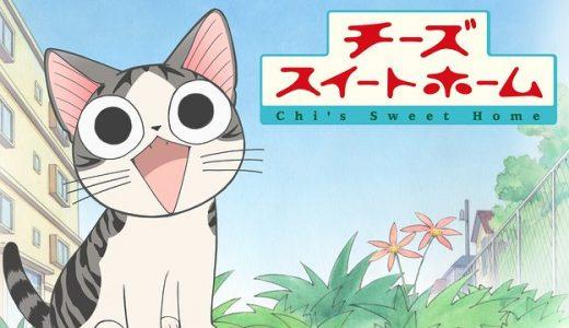 『チーズスイートホーム 』はHulu・U-NEXT・dアニメストアのどこで動画配信してる?