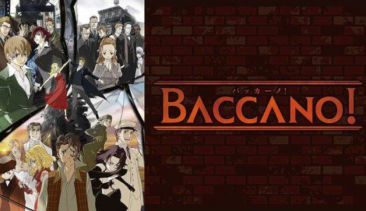 『バッカーノ!』はHulu・U-NEXT・dアニメストアのどこで動画配信してる?