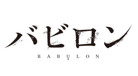 『バビロン』はHulu・U-NEXT・dアニメストアのどこで動画配信してる?