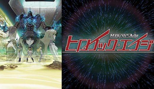 『ヒロイック・エイジ』はHulu・U-NEXT・dアニメストアのどこで動画配信してる?