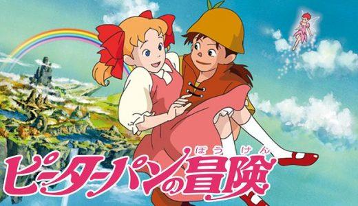 『【世界名作劇場】ピーターパンの冒険』はHulu・U-NEXT・dアニメストアのどこで動画配信してる?