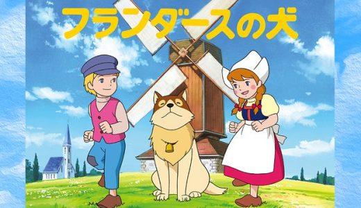 『【世界名作劇場】フランダースの犬』はHulu・U-NEXT・dアニメストアのどこで動画配信してる?