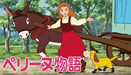 『【世界名作劇場】ペリーヌ物語』はHulu・U-NEXT・dアニメストアのどこで動画配信してる?