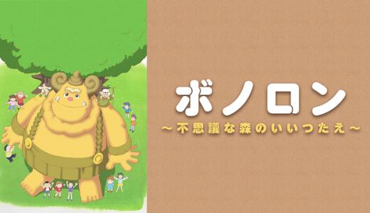 『ボノロン ~不思議な森のいいつたえ~』はHulu・U-NEXT・dアニメストアのどこで動画配信してる?