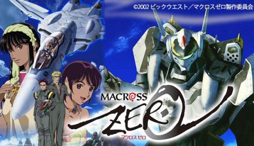 『マクロス ゼロ』はHulu・U-NEXT・dアニメストアのどこで動画配信してる?