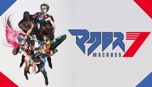 『マクロス7』はHulu・U-NEXT・dアニメストアのどこで動画配信してる?