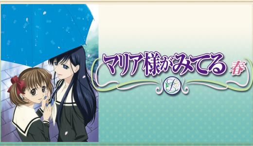 『マリア様がみてる~春~』はHulu・U-NEXT・dアニメストアのどこで動画配信してる?