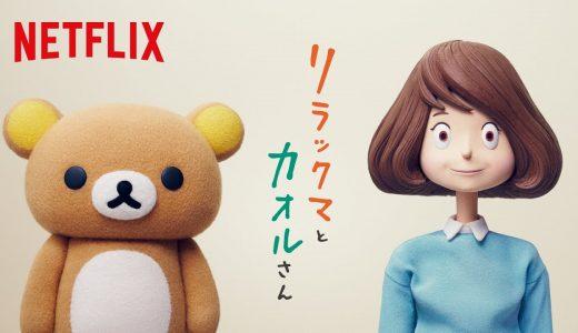 『リラックマとカオルさん』はHulu・U-NEXT・dアニメストアのどこで動画配信してる?