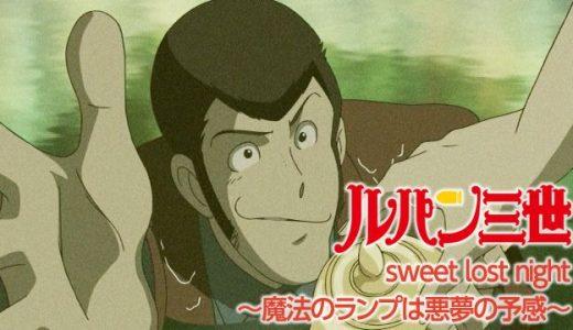 『ルパン三世 sweet lost night 〜魔法のランプは悪夢の予感〜』はHulu・U-NEXT・dアニメストアのどこで動画配信してる?