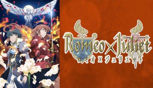 『ロミオ×ジュリエット』はHulu・U-NEXT・dアニメストアのどこで動画配信してる?