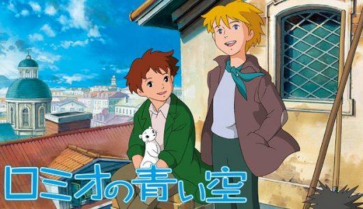 『【世界名作劇場】ロミオの青い空』はHulu・U-NEXT・dアニメストアのどこで動画配信してる?