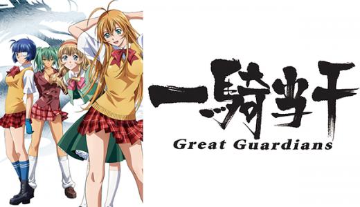 『一騎当千 Great Guardians』はHulu・U-NEXT・dアニメストアのどこで動画配信してる?