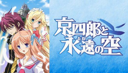 『京四郎と永遠の空』はHulu・U-NEXT・dアニメストアのどこで動画配信してる?
