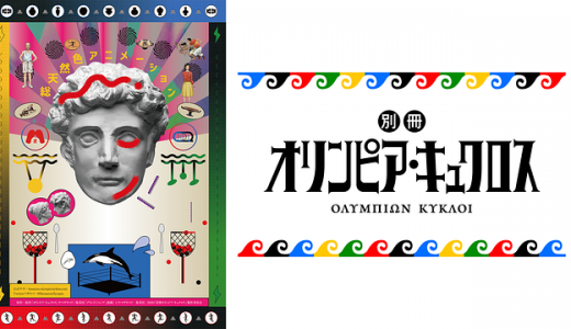 『別冊オリンピア・キュクロス』はHulu・U-NEXT・dアニメストアのどこで動画配信してる?