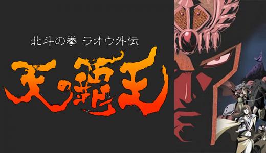 『北斗の拳 ラオウ外伝 天の覇王』はHulu・U-NEXT・dアニメストアのどこで動画配信してる?