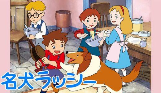 『【世界名作劇場】名犬ラッシー』はHulu・U-NEXT・dアニメストアのどこで動画配信してる?