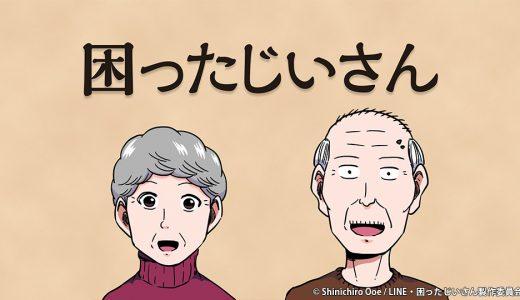 『困ったじいさん』はHulu・U-NEXT・dアニメストアのどこで動画配信してる?