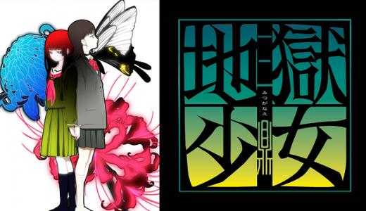 『地獄少女 三鼎』はHulu・U-NEXT・dアニメストアのどこで動画配信してる?