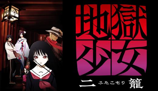 『地獄少女 二籠』はHulu・U-NEXT・dアニメストアのどこで動画配信してる?