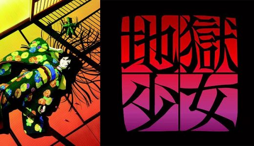 『地獄少女』はHulu・U-NEXT・dアニメストアのどこで動画配信してる?