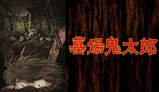 『墓場鬼太郎』はHulu・U-NEXT・dアニメストアのどこで動画配信してる?