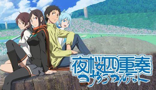 『夜桜四重奏 〜ヨザクラカルテット〜』はHulu・U-NEXT・dアニメストアのどこで動画配信してる?