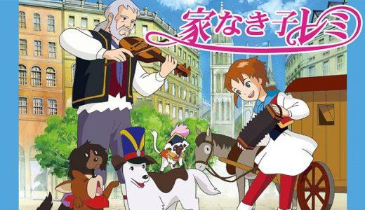 『【世界名作劇場】家なき子レミ』はHulu・U-NEXT・dアニメストアのどこで動画配信してる?